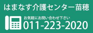 はまんす介護センター苗穂電話番号